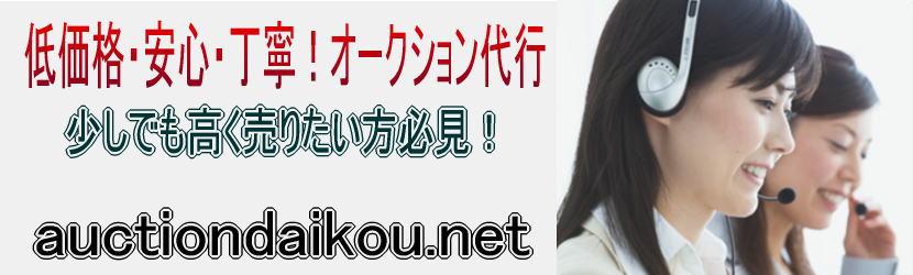 松山市 オークション代行ネット